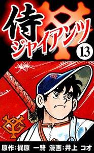 侍ジャイアンツ (13) 電子書籍版