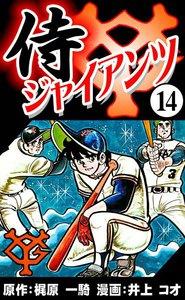 侍ジャイアンツ (14) 電子書籍版