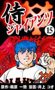 侍ジャイアンツ (15) 電子書籍版