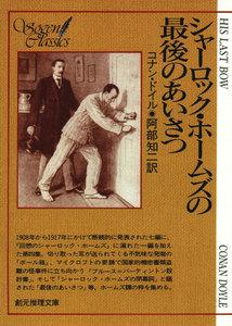 シャーロック・ホームズの最後のあいさつ【阿部知二訳】 電子書籍版