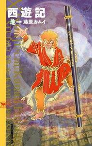 西遊記 (1) 地の巻 電子書籍版
