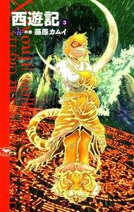 西遊記 (3) 悟の巻 電子書籍版