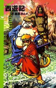 西遊記 (4) 円の巻 電子書籍版