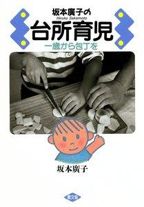 坂本廣子の台所育児 -一歳から包丁を- 電子書籍版