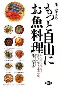 池上保子のもっと自由にお魚料理 -ぴちぴちぴったり 発見の味&定番の味- 電子書籍版