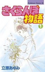 さくらんぼ物語 (1) 電子書籍版