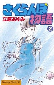 さくらんぼ物語 (2) 電子書籍版