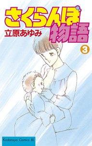 さくらんぼ物語 (3) 電子書籍版