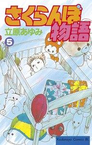 さくらんぼ物語 (5) 電子書籍版