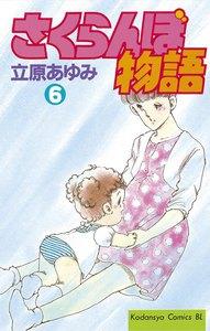さくらんぼ物語 (6) 電子書籍版