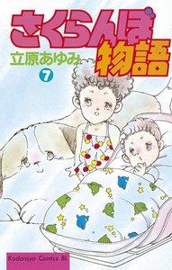 さくらんぼ物語 (7) 電子書籍版