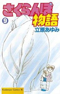 さくらんぼ物語 (9) 電子書籍版
