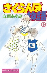 さくらんぼ物語 (10) 電子書籍版