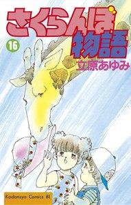 さくらんぼ物語 (16) 電子書籍版