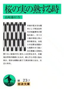 桜の実の熟する時 電子書籍版