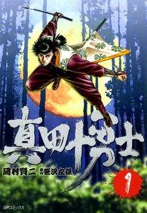 真田十勇士 (1) 電子書籍版