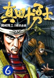 真田十勇士 (6) 電子書籍版