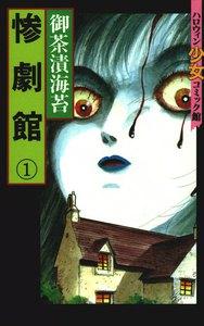 惨劇館 (1) 電子書籍版