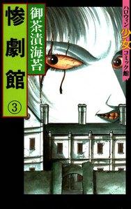 惨劇館 (3) 電子書籍版