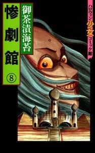 惨劇館 (8) 電子書籍版