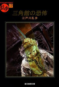 三角館の恐怖 電子書籍版