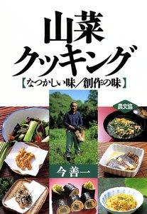 山菜クッキング-なつかしい味・創作の味-