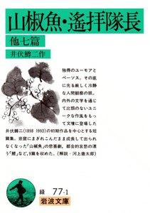 山椒魚・遙拝隊長 他七篇 電子書籍版