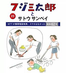 フジ三太郎とサトウサンペイ (23) ~NTTが携帯電話発表、スマホはなかった昭和62年~