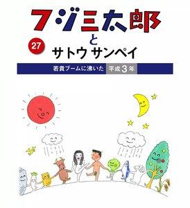 フジ三太郎とサトウサンペイ (27) ~若貴ブームに沸いた平成3年~