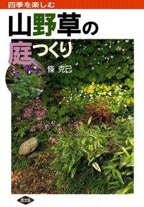 山野草の庭つくり -四季を楽しむ- 電子書籍版
