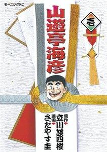 山遊亭海彦 (1) 電子書籍版