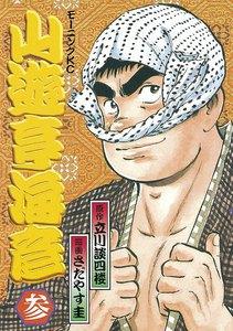 山遊亭海彦 (3) 電子書籍版