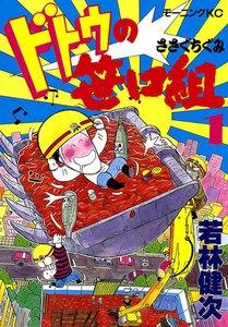 ドトウの笹口組 (1) 電子書籍版