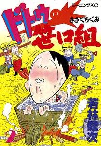 ドトウの笹口組 (2) 電子書籍版