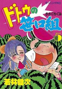 ドトウの笹口組 (5) 電子書籍版