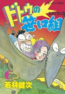 ドトウの笹口組 (6) 電子書籍版