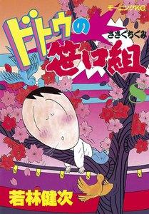 ドトウの笹口組 (8) 電子書籍版