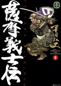 薩摩義士伝 (1) 電子書籍版