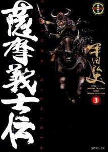 薩摩義士伝 (3) 電子書籍版