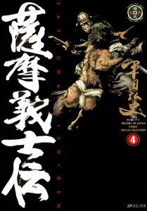 薩摩義士伝 (4) 電子書籍版