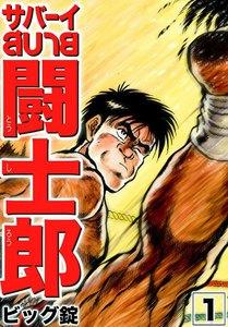サバーイ闘士郎 (1) 電子書籍版