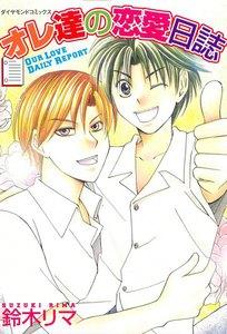 オレ達の恋愛日誌 (2) 電子書籍版