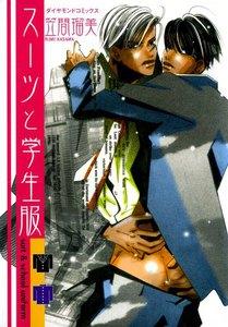 スーツと学生服 (1) 電子書籍版