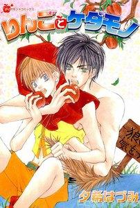 りんごとケダモノ (1) 電子書籍版