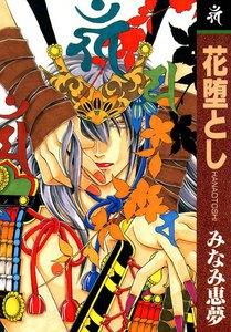 花堕とし (1) 電子書籍版