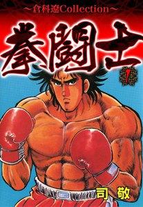 拳闘士 (1) 電子書籍版