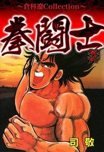 拳闘士 (2) 電子書籍版
