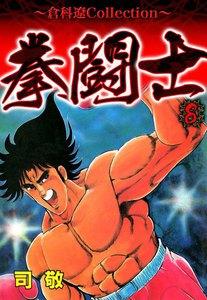 拳闘士 (8) 電子書籍版