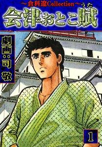 会津おとこ賦 (1) 電子書籍版
