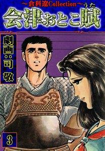 会津おとこ賦 (3) 電子書籍版